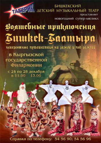 Театр драмы бишкек афиша театр афиша в феврале