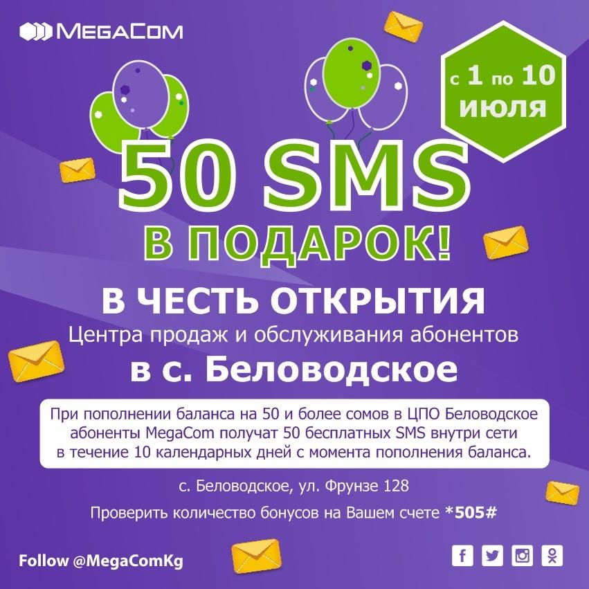 Более 20 тыс. жителей села Беловодского могут воспользоваться в новом  центре обслуживания основным спектром услуг по подключению к сети, выбору и  смене ... df1f569ba73