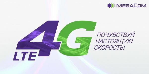 3bc7bc20855d Проверить, поддерживает ли ваше мобильное устройство сеть четвертого  поколения, а также узнать дополнительную информацию можно на официальном  сайте компании ...