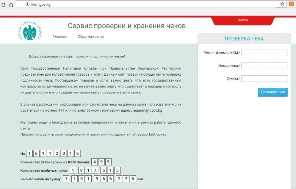 Чеки для налоговой Алма-Атинская трудовой договор Колобовский 2-й переулок
