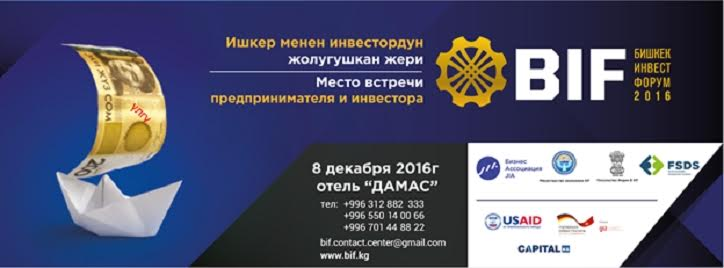 8fb071f74d4b В Бишкеке пройдет Бишкекский инвестиционный форум BIF 2016 - Бизнес ...