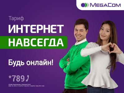 Самый популярный и посещаемый сайт знакомства в киргизий чит для kiss kiss бутылочка знакомства общение