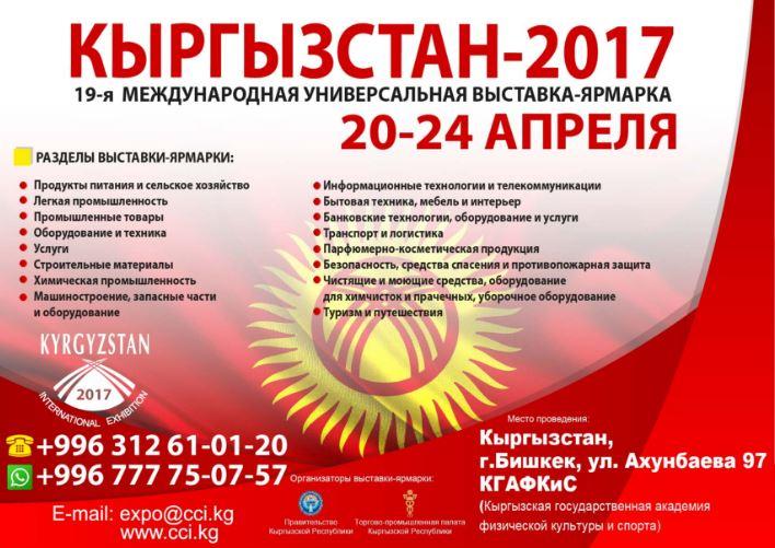 19-ая Международная Универсальная выставка-ярмарка «Кыргызстан-2017 ... c222ade09ba